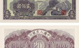 第一套人民币200元长城