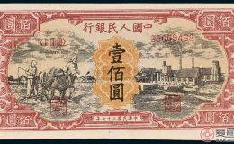 第一套人民币5000元耕地与工厂