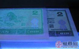 第四版人民币绿幽灵