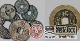 清朝间最短的年号,一枚钱币竟卖到了近百万!