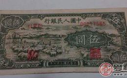第一套人民幣五元牧羊紙幣賞析