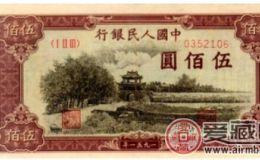 第一套人民币伍佰元瞻德城