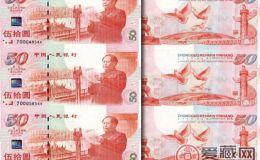 建国钞叁连体的始末