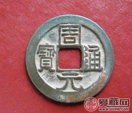 周元通宝古钱币收藏