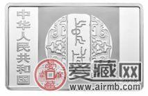 千年风雅,古今共赏——鉴赏中国书法艺术(篆书)150克方形银币
