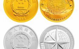 灼灼北斗  导航坦途——北斗卫星导航系统开通运行金银纪念币品赏