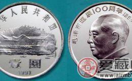 毛澤東誕辰一百周年紀念幣價格分析