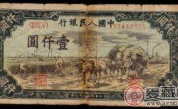 第一套人民币1000元秋收