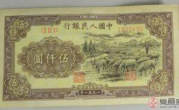 第一套人民幣5000元耕地賞析