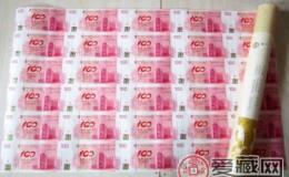 别致的香港公益连体钞