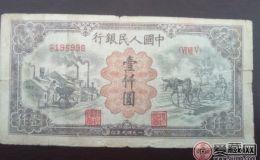 第一套人民幣1000元推車與耕地介紹