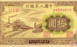 第一套人民币10元火车站有什么专属特点