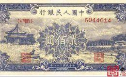 第一套人民幣200元頤和園收藏