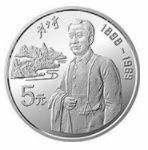 漫说金银币上的杰出历史人物之刘少奇