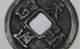 天显通宝,自带谜之属性的古钱币