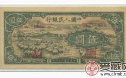 第一套人民币五元牧羊纸币