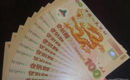 迎接新世纪100元纪念钞价格