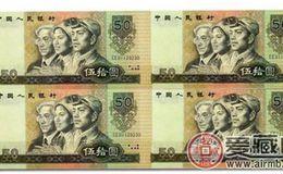 收藏连体钞,从了解这五项开始.....