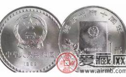 最有争议的纪念币:话说宪法纪念币