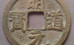 明道元宝的介绍与收藏