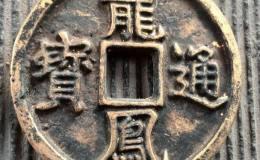 龙凤通宝古钱币