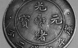 北洋造光绪元宝库平七钱二分钱币