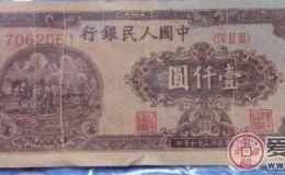 第一套1000元纸币有哪些