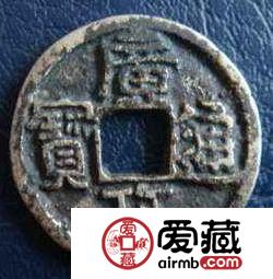 广政通宝古币
