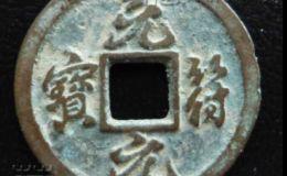 创见之北宋《元符元宝行书小平》铜钱赏考