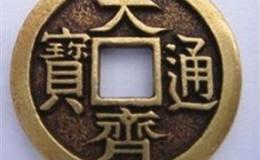 大齐通宝古钱币
