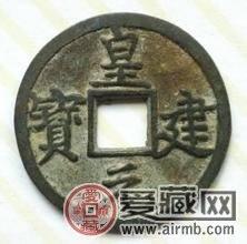 皇建元宝铸造背景与价格