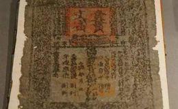 中统元宝交钞收藏