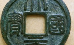 大元国宝资讯解析