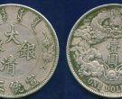 大清银币曲须龙收藏要注意什么 清