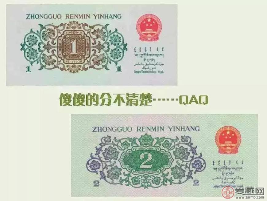 """三版幣壹角為什么從""""棗紅""""變成""""背綠""""再變""""背棕"""""""
