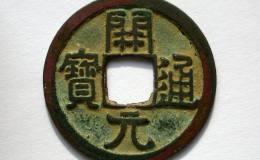 古币的历史与发展