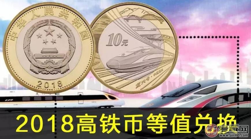 18号高铁币的现场兑换,会有什么安排?