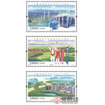 《宁夏60周年》邮票明日发行!
