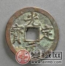 光定元宝古钱币