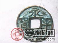 永平元宝古币