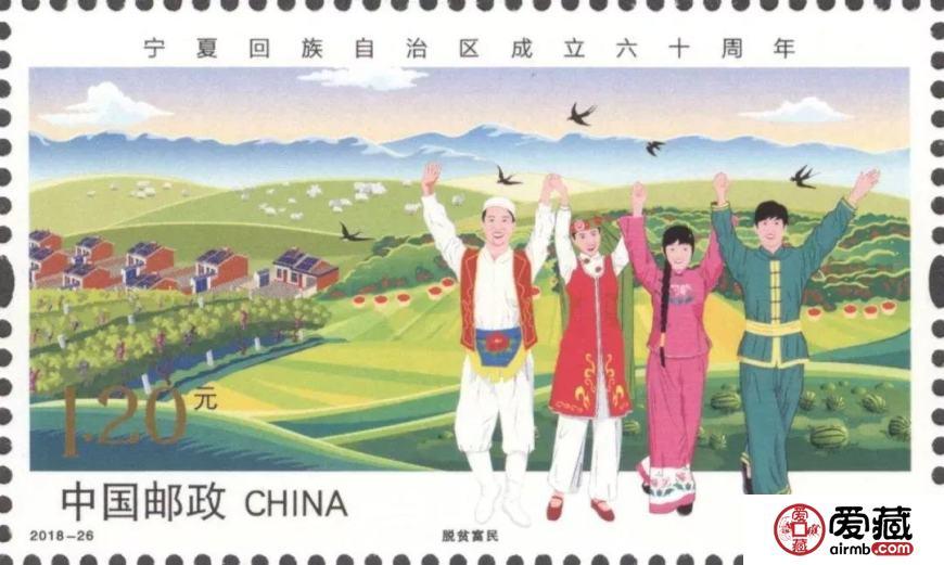 《宁夏回族自治区成立六十周年》纪念邮票今日发行
