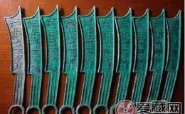 发行最早的纪念币齐六字刀
