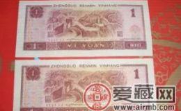 四版币1元收藏价值综合分析