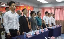 广东省集藏投资协会第二届换届选举会议顺利召开