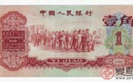 第三套人民幣壹角棗紅值多少錢