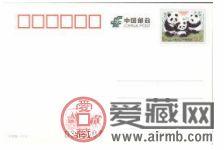 《大熊貓》普通郵資明信片9月23日發行