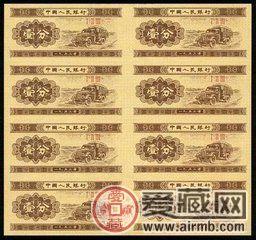 一二五紙分幣八連體鈔你不知道的收藏價值