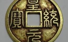 皇统元宝收藏