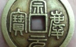 金钱三珍中的崇庆元宝