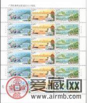 《广西壮族自治区成立六十周年》纪念邮票将发行